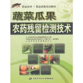 1+X职业技术·职业资格培训教材:蔬菜瓜果农药残留检测技术