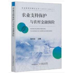 农业支持保护与农村金融保险/农业软科学研究丛书(2013-2017)