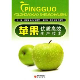 苹果优质高效生产技术