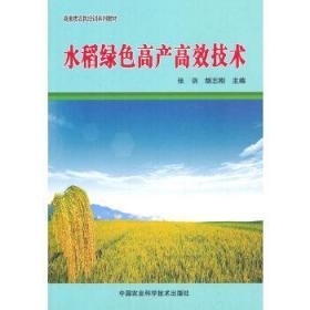 水稻绿色高产高效技术