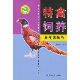 特禽饲养与疾病防治