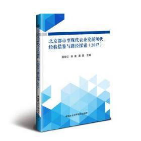 北京都市型现代农业发展现状、经验借鉴与路径探索(2017)