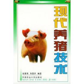 现代养猪技术