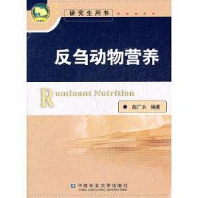反刍动物营养(研究生用书)