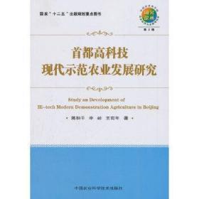 中国农业科学院农业经济与发展研究所研究论丛:首都高科技现代示范农业发展研究