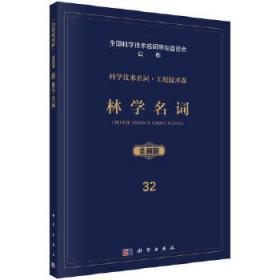 林学名词(全藏版)