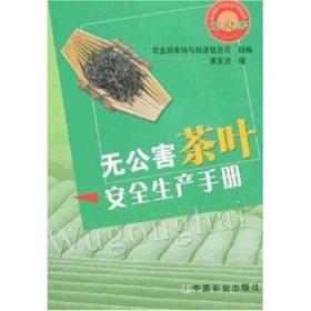 无公害茶叶安全生产手册