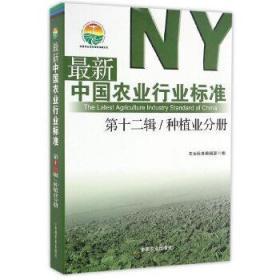 最新中国农业行业标准 第十二辑 种植业分册