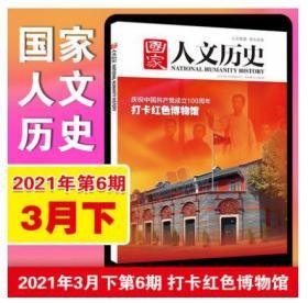 全铜版纸彩色2021年最新刊【现货】《国家人文历史》杂志  2021年第5期3月下——红色博物馆专辑