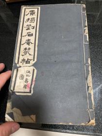 民国老字帖:刘墉·原拓刘石庵丛帖·第四册