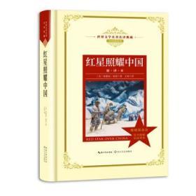 """红星照耀中国 正版图书 9787570206384 埃德加·斯诺"""",""""王涛 长江文艺出版社"""