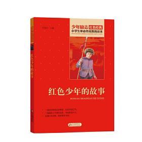 红色少年的 故事 正版图书 9787570410002 刘敬余主编 北京教育出版社