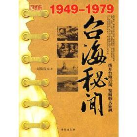 台海秘闻 正版图书 9787801417923 赵俊涛 台海出版社