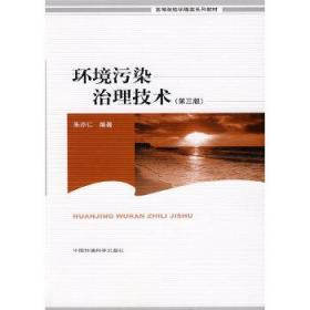 正版图书 9787802097957 朱亦仁 编著 中国环境科学出版社