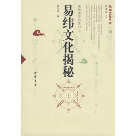易纬文化揭秘 正版图书 9787806634110 萧洪恩 著 中国书店出版社