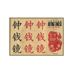 小学写字教程毛笔字4(临摹描) 正版图书 9787806746950 卢定山 主编 广西美术