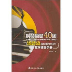 钢琴启蒙40周 正版图书 9787806928707 李仲泉 上海音乐学院出版社