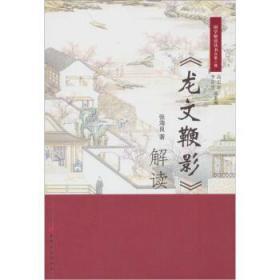 龙文鞭影解读 正版图书 9787806968772 张海良 天津古籍出版社