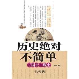 三国十二谋士 历史绝对不简单 正版图书 9787551807814 曹金洪 著 三秦出版社