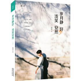 岁月静好浅笑安然 正版图书 9787553314518 杨承清 著 南京出版社