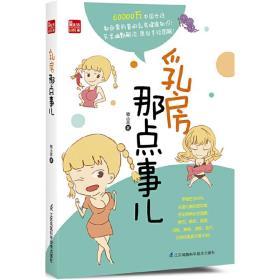 乳房那点事儿 正版图书 9787553754789 歌小言 著 江苏科学技术出版社