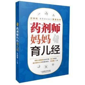 药剂师妈妈育儿经 正版图书 9787553760544 朱明媚 江苏科学技术出版社