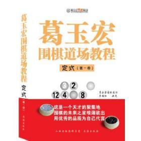 葛玉宏围棋道场教程 定式(第1卷) 正版图书 9787805509679 李培伦 书海出版社
