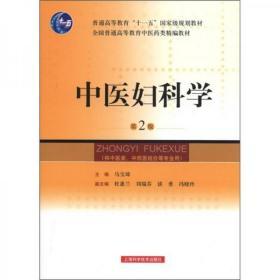 中医妇科学(第2版) 正版图书 9787547811030 马宝璋 上海科学技术出版社