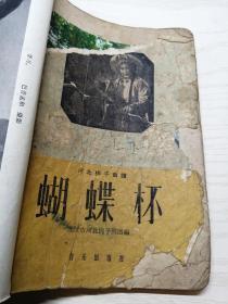 河北梆子曲谱 蝴蝶杯 1960年9月一版一印 封面残 封底缺正文亦少一页 自制封面