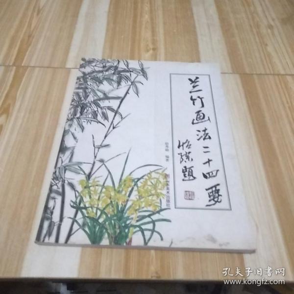 兰竹画法二十四要