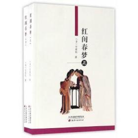 红闺春梦(上下册) 畅销书籍 正版 文学 正版图书 9787552803877 (清)竹秋氏 天津古籍出版社