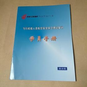 飞行机组人员航空安全保卫理论复训学员手册