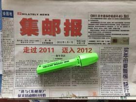 集邮报 2012年全年(缺17、37期)