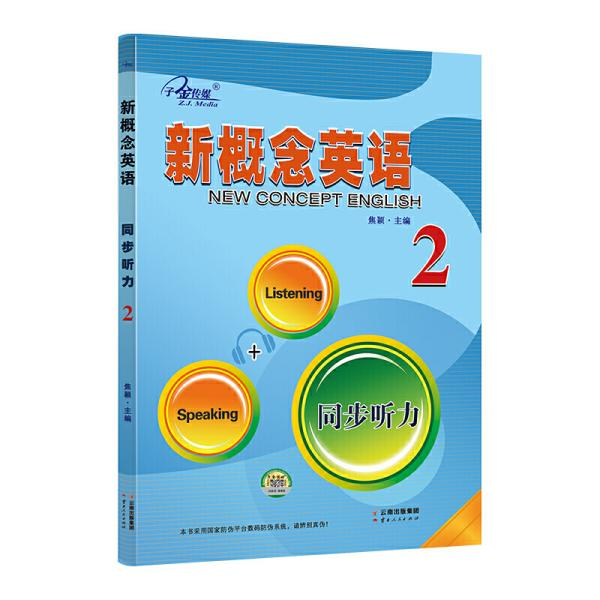 新概念英语2同步听力2