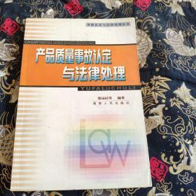 产品质量事故认定与法律处理——事故认定与法律处理丛书