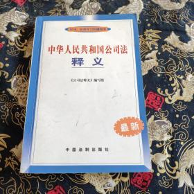 中华人民共和国公司法释义(最新)