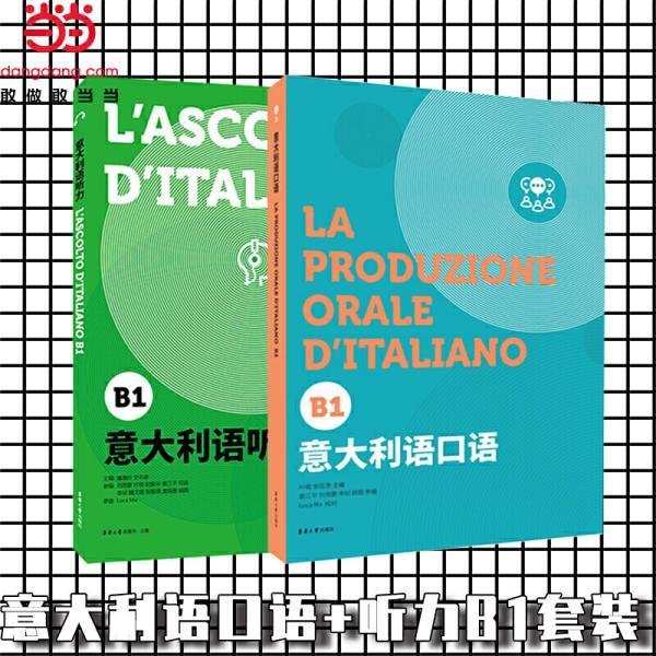 意大利语套装系列(意大利语口语(B1)+意大利语听力(B1))