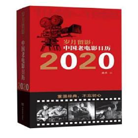 岁月留影:中国老电影日历.2020