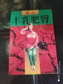丰乳肥臀(诺贝尔文学奖获得者:莫言长篇小说,1996年1版1印)