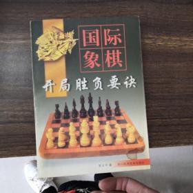 国际象棋开局胜负要诀(罗义平签增)