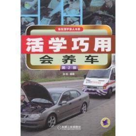 车生活不求人书系:活学巧用会养车(第2版)