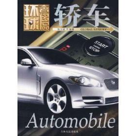 环球奢侈品:轿车