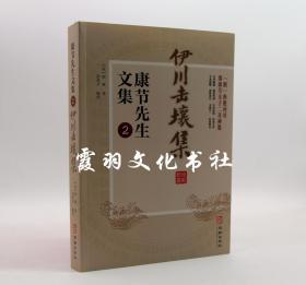 康节先生文集:2:伊川击壤集 作者(宋)邵雍著的书 华龄出版社