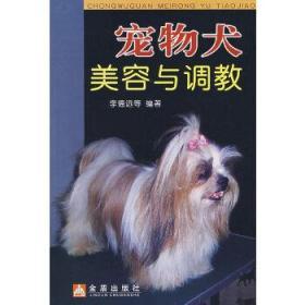 宠物犬美容与调教