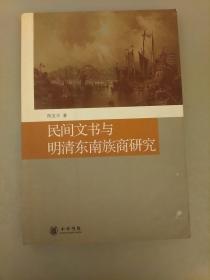 民间文书与明清东南族商研究    库存书未翻阅正版   品相如图 2021.3.24