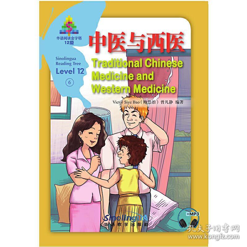 中医与西医/华语阅读金字塔·12级·6 Victor Bao (鲍思冶) 曾凡静 华语教学出版社9787513820561正版全新图书籍Book