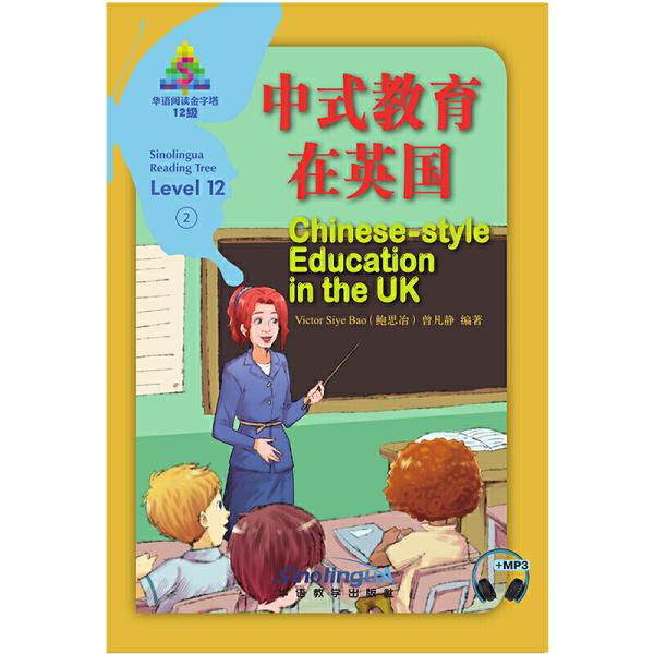 中式教育在英国/华语阅读金字塔·12级·2