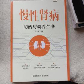 慢性肾病防治与调养全书