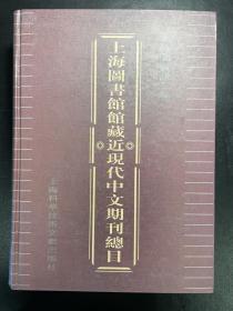 上海图书馆馆藏近现代中文期刊总目