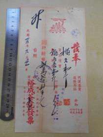 民国34年【南京裕成茶号,发票】陆羽商标·